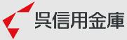 呉信用金庫ウェブサイトへ