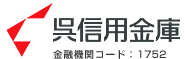 呉信用金庫 ウェブサイトへ