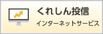 くれしん投信 インターネットサービス